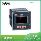 直流多功能电能表 安科瑞PZ72L-DE 正反向电能