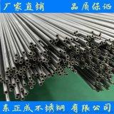 贵州小口径304不锈钢精密管,薄壁不锈钢精密管