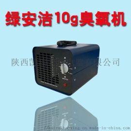 绿安洁10g臭氧机-手提式臭氧消毒机报价
