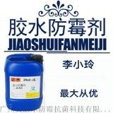 胶水防霉剂广州厂家直销,高效环保