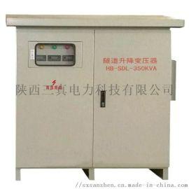 630KVA隧道远距离电源升压降压变压器