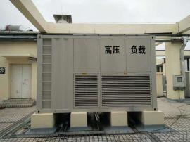 高压负载箱租赁 、高压假负载租赁、高压电阻箱租赁