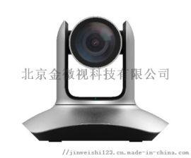 金微视USB 4K视频会议摄像机JWS200K