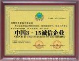 中国3.15诚信企业荣誉证书