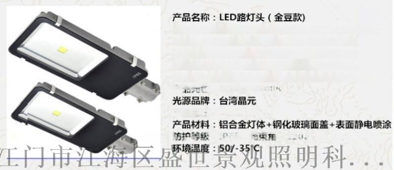 太陽能路燈頭LED路燈