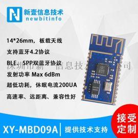蓝牙方案开发低功耗无线控制PCBA定制产品蓝牙模块