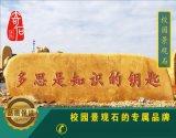 廣東文化招牌石 校區景觀刻字石 豎形景觀石