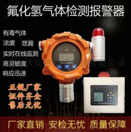 氟化氢气体报警器,高灵敏度氢氟酸气体检测仪