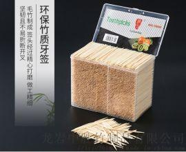 盒装牙签双头竹子剔牙工具家用竹制细吃水果竹牙签