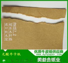 云南昆明无酸牛皮纸 昆明无酸牛卡纸 档案盒专用