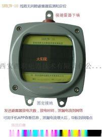 线路避雷器智能监测装置