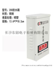 监控器材200防水箱
