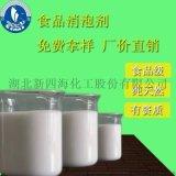 黃原膠發酵過程中用消泡劑