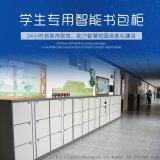北京初中智能书包柜厂家  刷卡型智能书包柜哪家好?