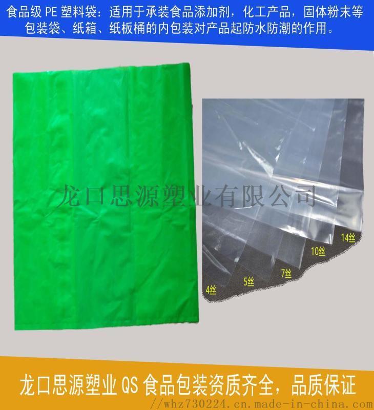 食品级PE袋生产企业—塑料袋食品包装生产许可证厂家