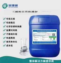 不锈铁环保防锈剂AJC1012