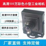 高清500万 彩色USB工业摄像头