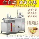 做豆腐成套設備視頻 大型豆腐機採購 利之健食品 臭