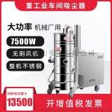 艾普惠工業級吸塵器PH1070鋼鐵廠吸取鐵釘螺帽