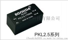 AC/DC电源模块PKL2.5-170S05