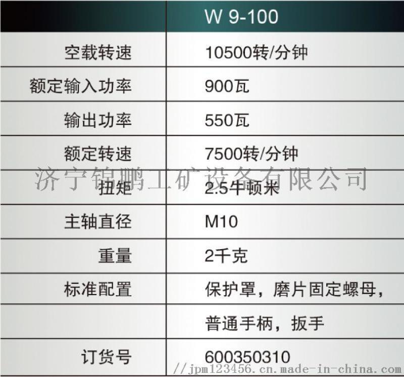 麦太保角磨机 W9-100和W8-125