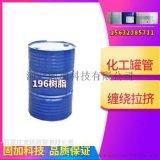 液體透明196不飽和樹脂用於SF纏繞罐玻璃鋼拉擠型材防腐管道模壓型材 196樹脂適用性廣,耐衝擊性好,可用於玻璃鋼製品,也可用於人造大理石的製作。河北固加科技1