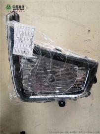 重汽豪沃轻卡LG9704720024前雾灯