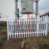 电力防护围栏塑钢围墙栅栏围墙护栏颜色选择