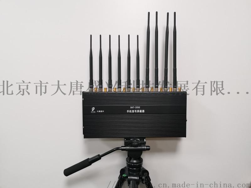 北京大唐盛興DAT-205C/5G