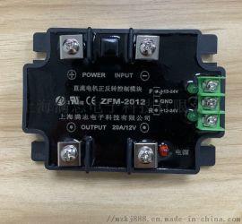 直流电机正反转控制模块ZFM-2524 电流25A 电压24V 满志