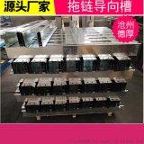 塑料拖鏈導向板拖鏈支撐輪 U型導向槽 拖鏈鍍鋅線槽