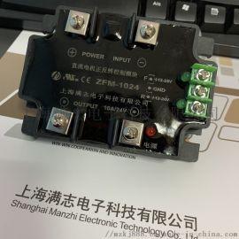 直流电机正反转控制模块ZFM-2536 电流25A 电压36V 满志