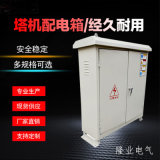 工业动力照明不锈钢配电箱非标定制