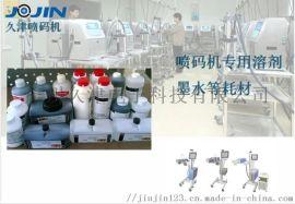 广州喷码机耗材食品喷码机墨水包装喷码机清洗剂