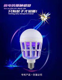 LED灯灭蚊神器赶集庙会地摊江湖产品25元模式货源