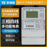 泰瑞捷DTSD876三相四線多功能電錶0.5S級3*1.5(6)A 3*220/380V