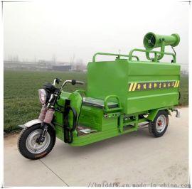 多功能电动喷洒消毒车