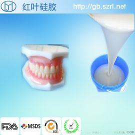 牙科教学模具医用硅胶 环保液体硅胶材料