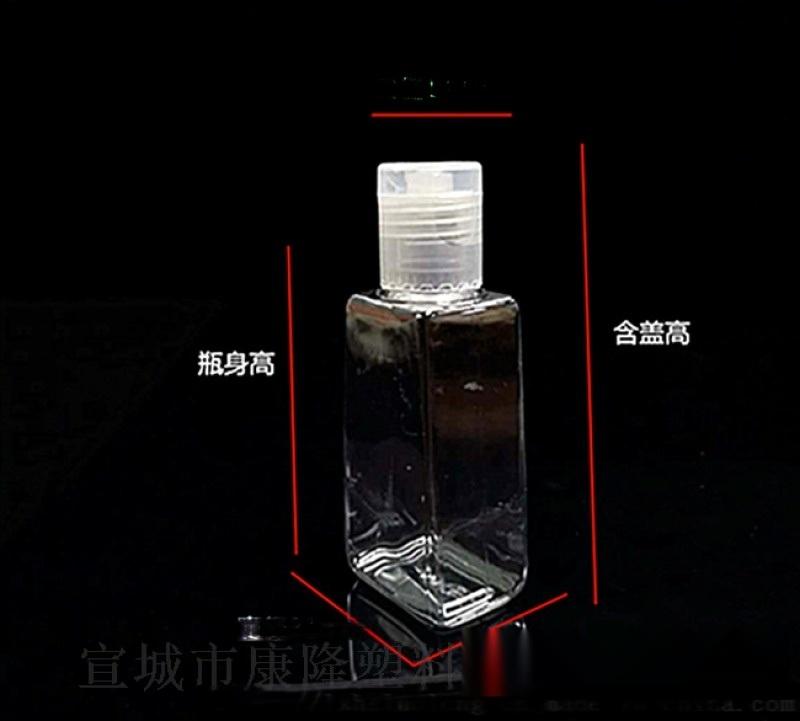 厂家直销梯形瓶便携式酒精凝胶瓶乳液瓶翻盖瓶速卖通