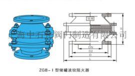 厂家直销ZGB-1 I石油储罐 阻火器I法兰波纹阻火器