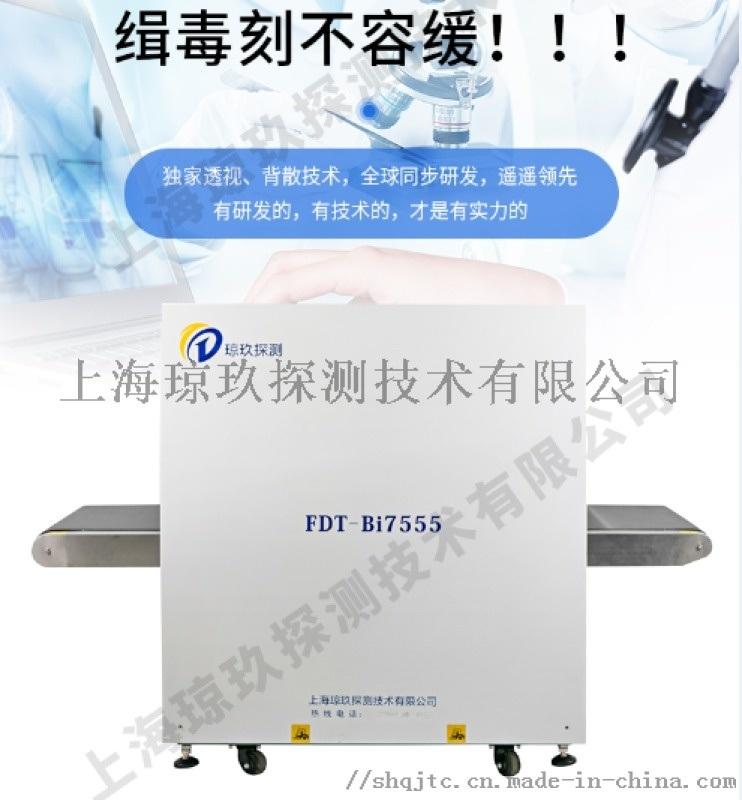 智能识别FDT-Li5536型 智能查毒安检机
