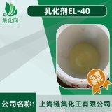 集化網 乳化劑EL系列 EL-40蓖麻油聚氧乙烯醚