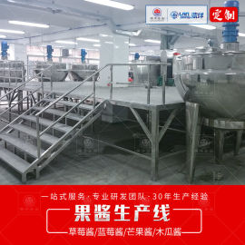 果酱生产设备浓缩蓝莓果酱加工生产线 称重配料生产线