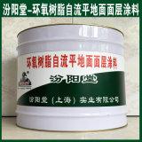 环氧树脂自流平地面面层涂料、良好的防水性