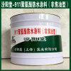 生產、911聚氨酯防水塗料(非焦油型)、廠家
