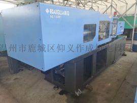 **宁波海广138吨二手注塑机