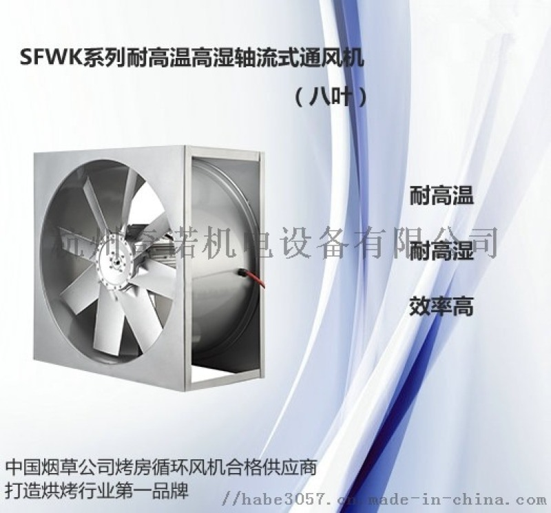 SFWF系列预养护窑高温风机, 药材烘烤风机