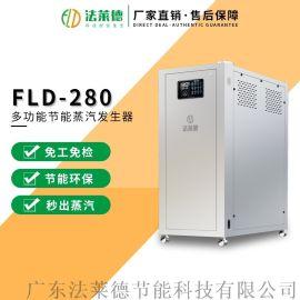 法莱德280kg蒸汽发生器节能模块锅炉蒸汽热源机