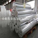 上海機器真空鋁塑編織膜大型機械防潮真空鋁箔復合卷膜
