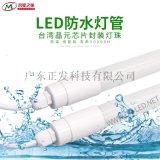 LED灯 防水灯管 日光灯 **灯管 LED灯具